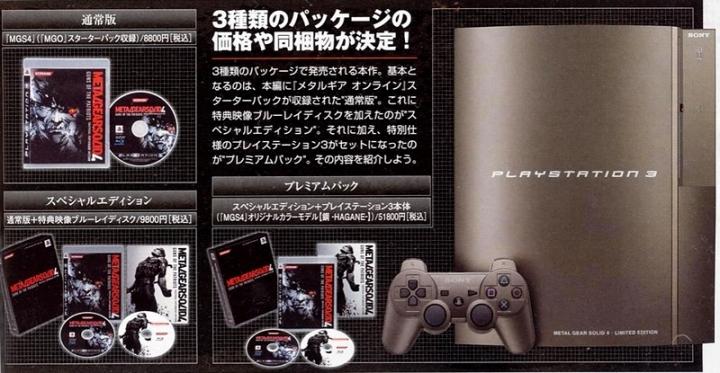 PS3 Hagane Prix Cote
