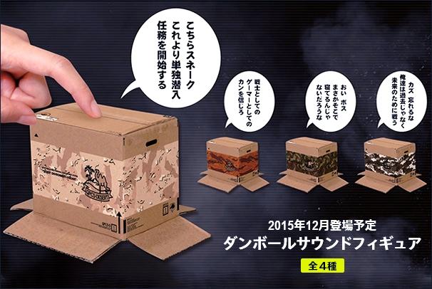 Boites cartons MGS 5 Produit Derive